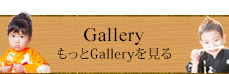 galleryもっとgalleryを見る