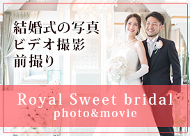 RS bridal photo&movie