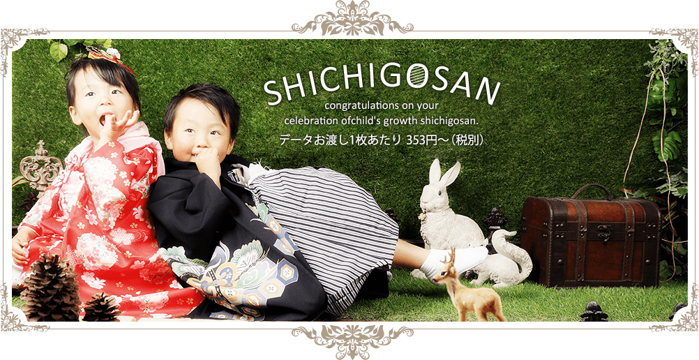 SHICHIGOSAN congratulations on your celebration ofchild's growth shichigosan. データお渡し1枚あたり 353円~(税別)
